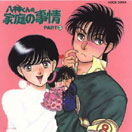 1989 - Yagami-kun's Family Affairs - Polydor H00K 20164 [japon]