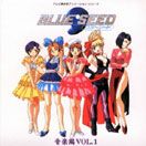 1994 - Blue Seed - Music Collection Vol. 1 - King Record KICA-226 [japon]