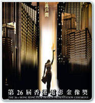 Les Hong Kong Film Awards 2007