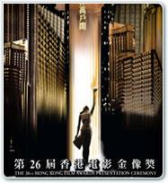 Les Hong Kong Film Awards 2007